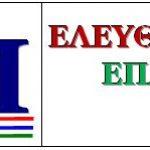 ΕΛΕΜ. Εισήγηση στην Αντιπροσωπεία ΣΑΔΑΣ – ΠΕΑ 050316, θέμα : Ασφαλιστικό