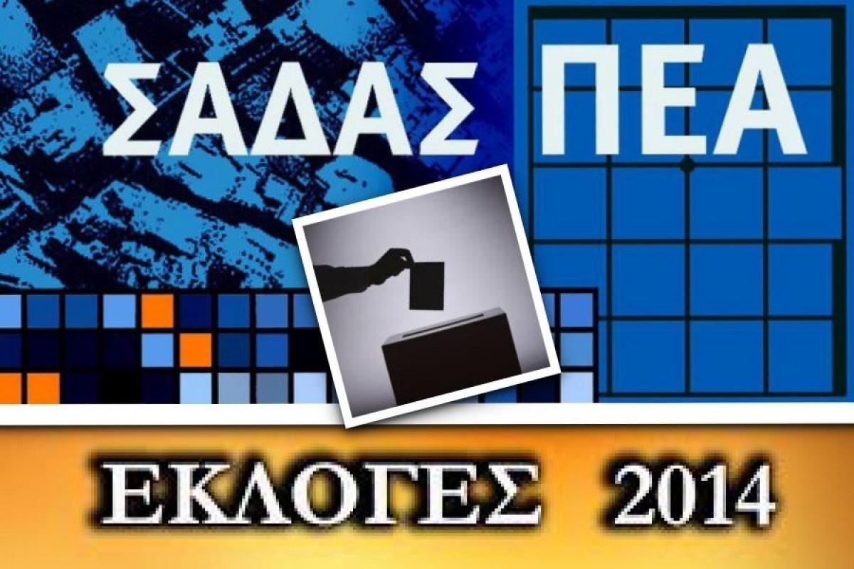 2η Ανακοίνωση Εκλογές ΣΑΔΑΣ – ΠΕΑ, Κυριακή 14 Δεκεμβρίου 2014