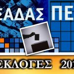 Εκλογές ΣΑΔΑΣ-ΠΕΑ 2014, Εκλογικά Τμήματα (επικαιροποιημένο)