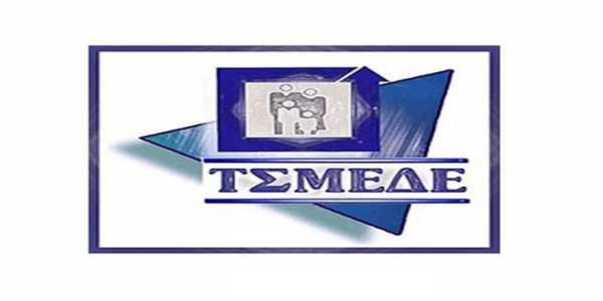 Ανακοίνωση ΤΣΜΕΔΕ σχετικά με την καταβολή ασφαλιστικών εισφορών Α΄ εξαμήνου