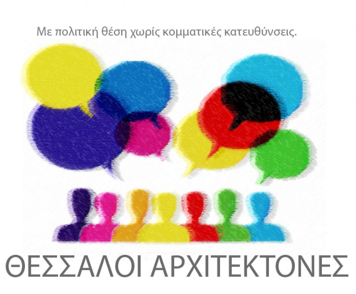 ΘΕΣΣΑΛΟΙ ΑΡΧΙΤΕΚΤΟΝΕΣ