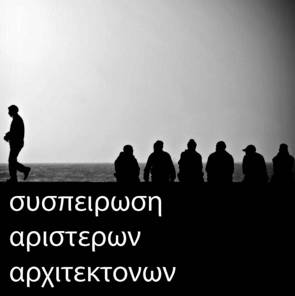Η Προεκλογική Διακήρυξη της συσπείρωσης αριστερών αρχιτεκτόνων – Εκλογές ΣΑΔΑΣ-ΠΕΑ 14.12.14
