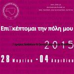 ΕπιΣκέπτομαι την πόλη μου 2015 – 7 μέρες δράσεων & ξεναγήσεων στην Καρδίτσα, 28 Μαρτίου έως 4 Απριλίου 2015