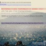 Διήμερο Workshop 12 & 13.2.2015 με θέμα «Μητροπολιτικές Παρεμβάσεις Αθήνα 2021», από τη Σχολή Αρχιτεκτόνων ΕΜΠ