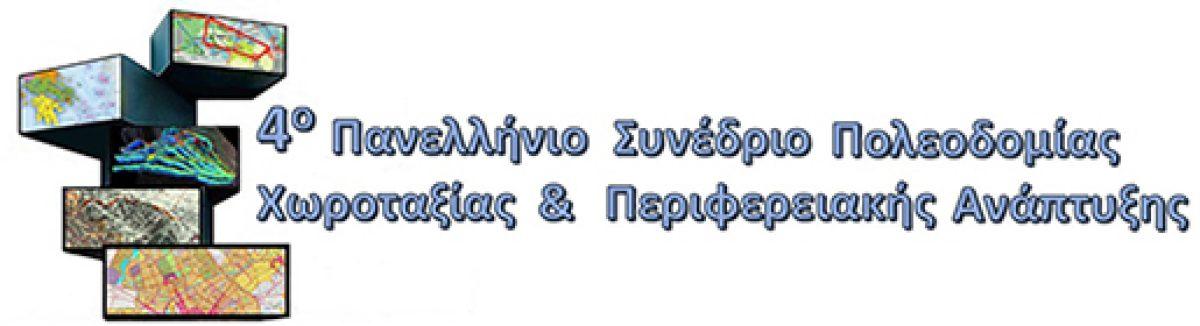 4o Πανελλήνιο Συνέδριο Πολεοδομίας Χωροταξίας & Περιφερειακής Ανάπτυξης, 24-27 Σεπτεμβρίου 2015, Βόλος