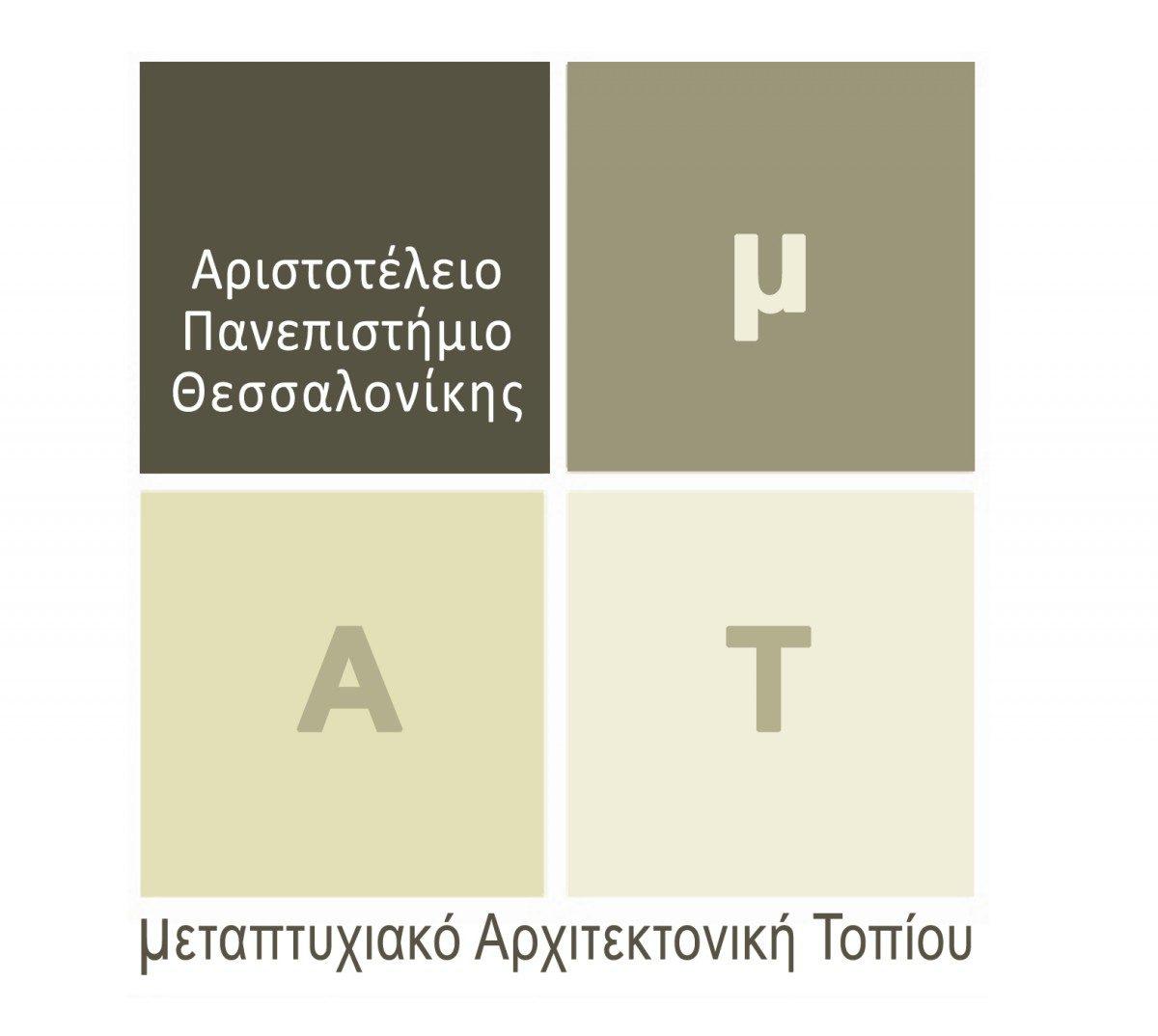 Μεταπτυχιακές Σπουδές στην Αρχιτεκτονική Τοπίου 2015 – 2017 στο ΑΠΘ. Αιτήσεις συμμετοχής δεκτές από 2 Μαρτίου έως 22 Μαΐου 2015
