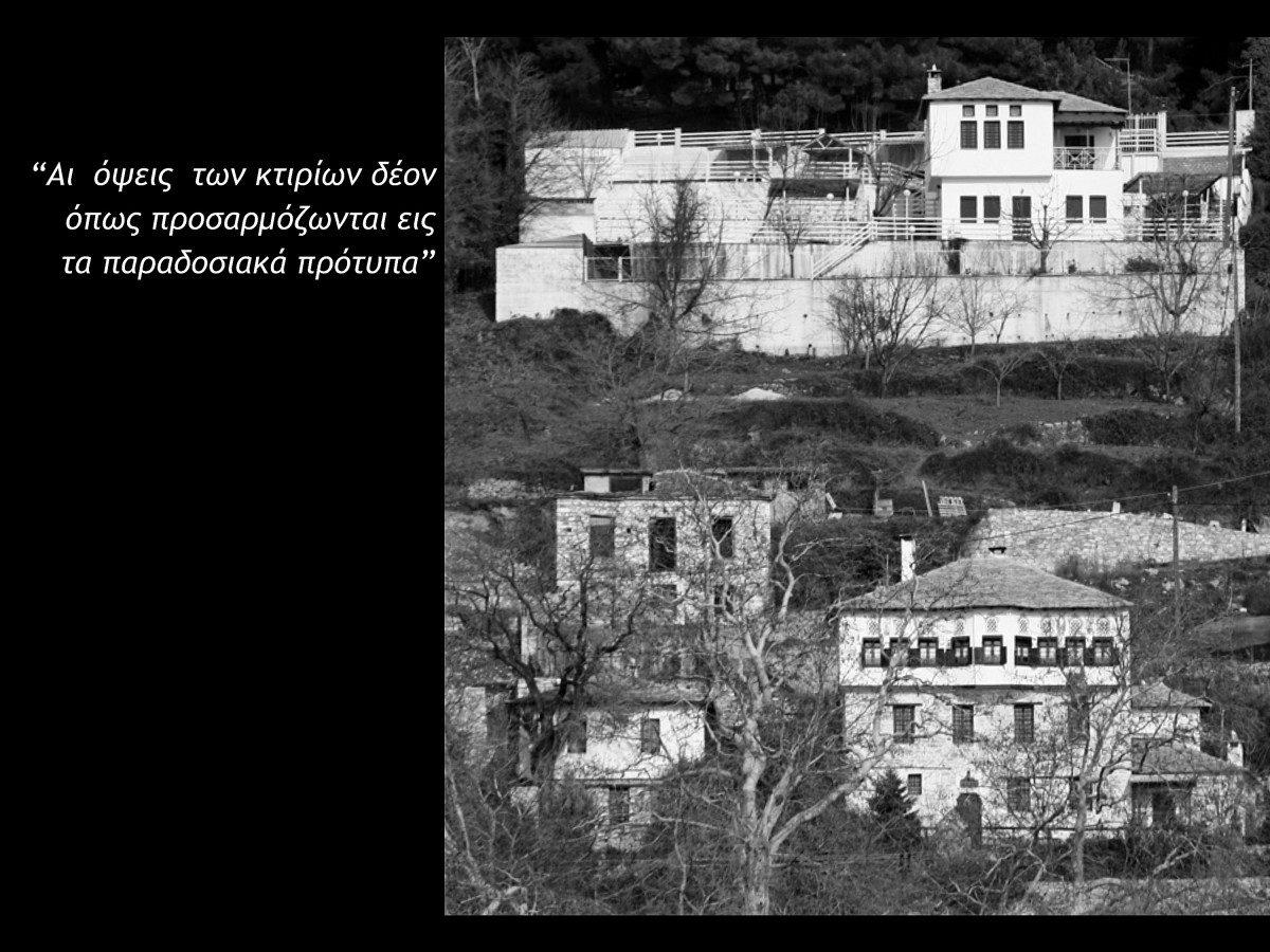 "Aρχιτεκτονική παράδοση και εξέλιξη μέσα σε ιστορικό οικισμό | ""αρχιτέκτονες"""