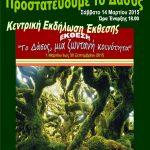 """Εκδήλωση: """"Προστατεύουμε το δάσος"""", 14 Μαρτίου 2015"""