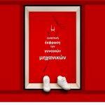 Έκθεση «Η Εικαστική Έκφραση των Γυναικών Μηχανικών» (8 έως 10 Μαρτίου 2015)