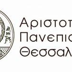 Παγκόσμια διάκριση για το Τμήμα Αρχιτεκτόνων του Αριστοτελείου Πανεπιστημίου Θεσσαλονίκης (ΑΠΘ)