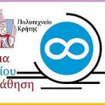 Πρόσκληση εκδήλωσης ενδιαφέροντος εκπαιδευόμενων για συμμετοχή στο Πρόγραμμα Επικαιροποίησης Γνώσεων Αποφοίτων ΑΕΙ (ΠΕΓΑ)