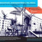 Φοιτητικός Διαγωνισμός Ταινιών Ντοκυμαντέρ με θέμα «Οπτικοακουστικές αναπαραστάσεις της πόλης»