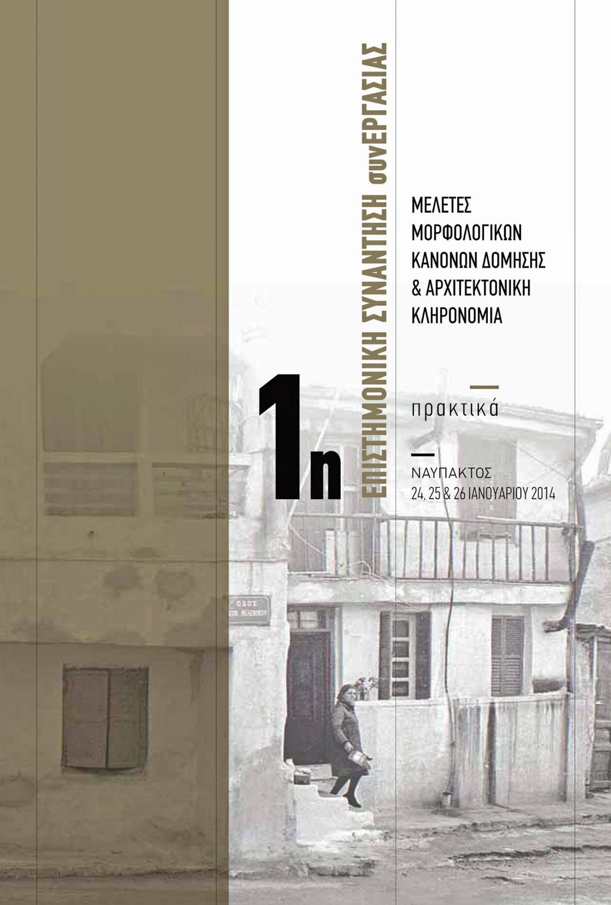 """Πρακτικά 1ης Επιστημονικής Συνάντησης συνΕΡΓΑΣΙΑΣ """"Μελέτες Μορφολογικών Κανόνων Δόμησης & Αρχιτεκτονική Κληρονομιά"""", Ναύπακτος 24-26 Ιανουαρίου 2014"""