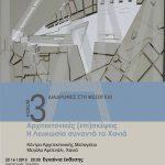 Αρχιτεκτονικές (επι)σκέψεις. Η Λευκωσία συναντά τα Χανιά, 22 Ιουνίου 2015