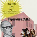 Πάρτυ στον ΣΑΔΑΣ – ΠΕΑ από τη Συσπείρωση Αριστερών Αρχιτεκτόνων, Πέμπτη 2.7.2015, ώρα 10 μμ