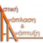 Πρόγραμμα Μεταπτυχιακών Σπουδών «Αστική Ανάπλαση και Ανάπτυξη» – Πανεπιστήμιο Θεσσαλίας