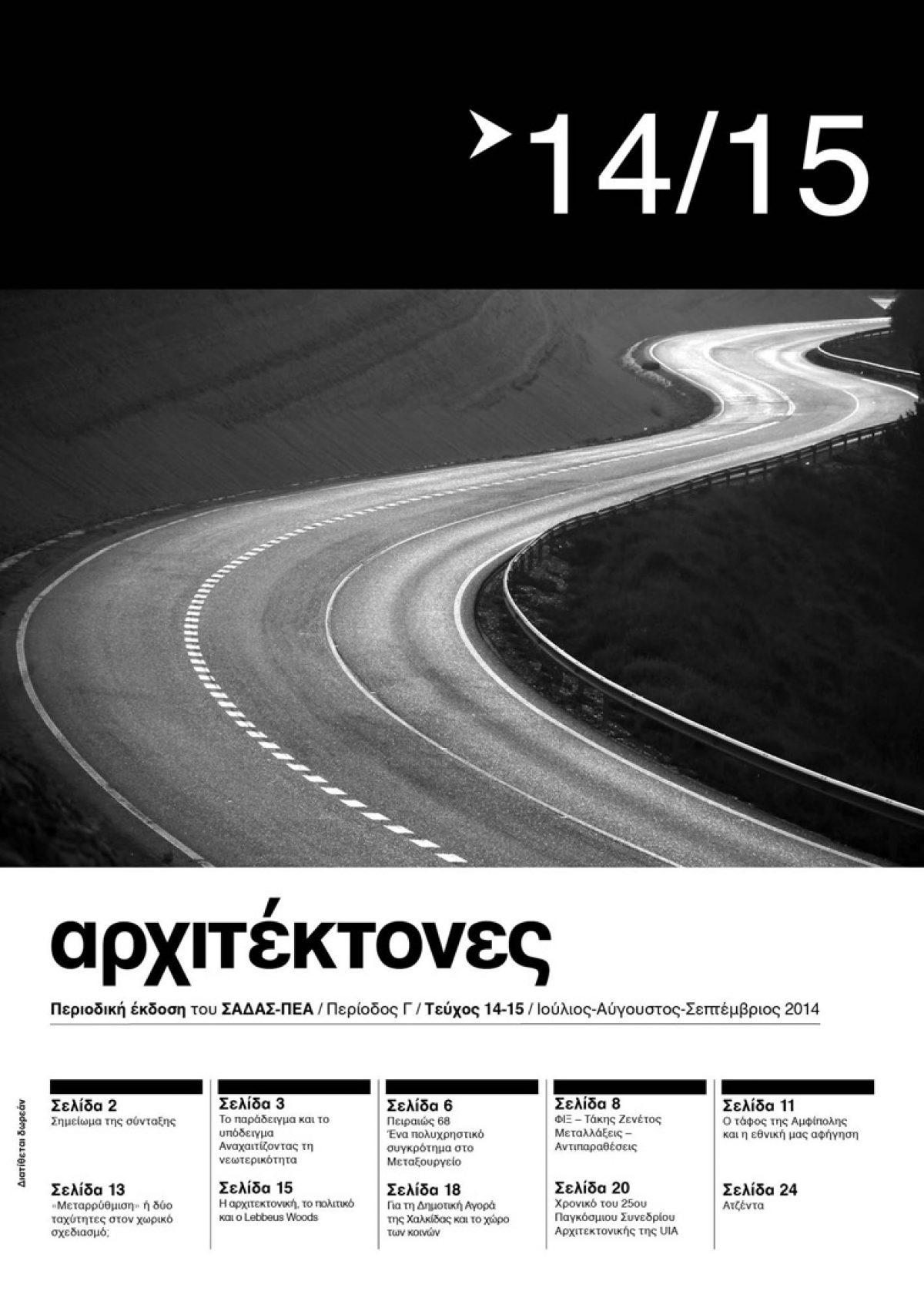 «ΑΡΧΙΤΕΚΤΟΝΕΣ» Περιοδική έκδοση του ΣΑΔΑΣ-ΠΕΑ Τεύχος 14-15, Περίοδος Γ- Σεπτέμβριος 2014- Διαδρομές