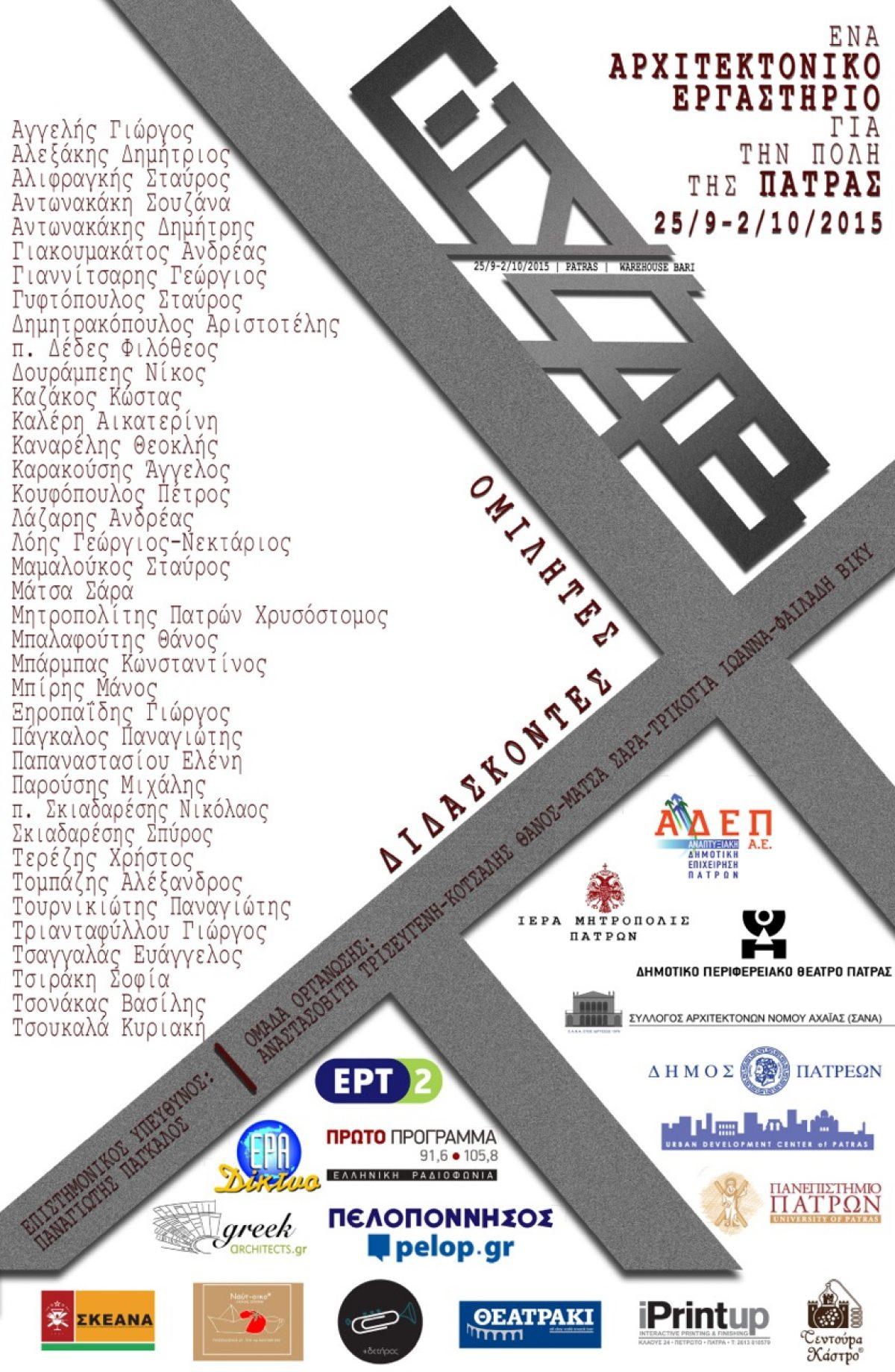 Αρχιτεκτονικό Εργαστήριο για την πόλη της Πάτρας, 25/9 έως 2/10/2015