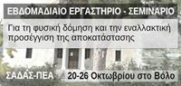 sadas-xenonas-banner-2015-10_200x95