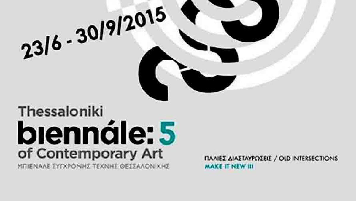 Εκδηλώσεις του Δήμου Θεσσαλονίκης στο πλαίσιο της 5ης Biennale Σύγχρονης Τέχνης
