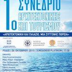 1ο Συνέδριο Αρχιτεκτονικής και Τουρισμού με τίτλο «Αρχιτεκτονική και Γαλάζιο, μια συγγενής πορεία», στη Ρόδο