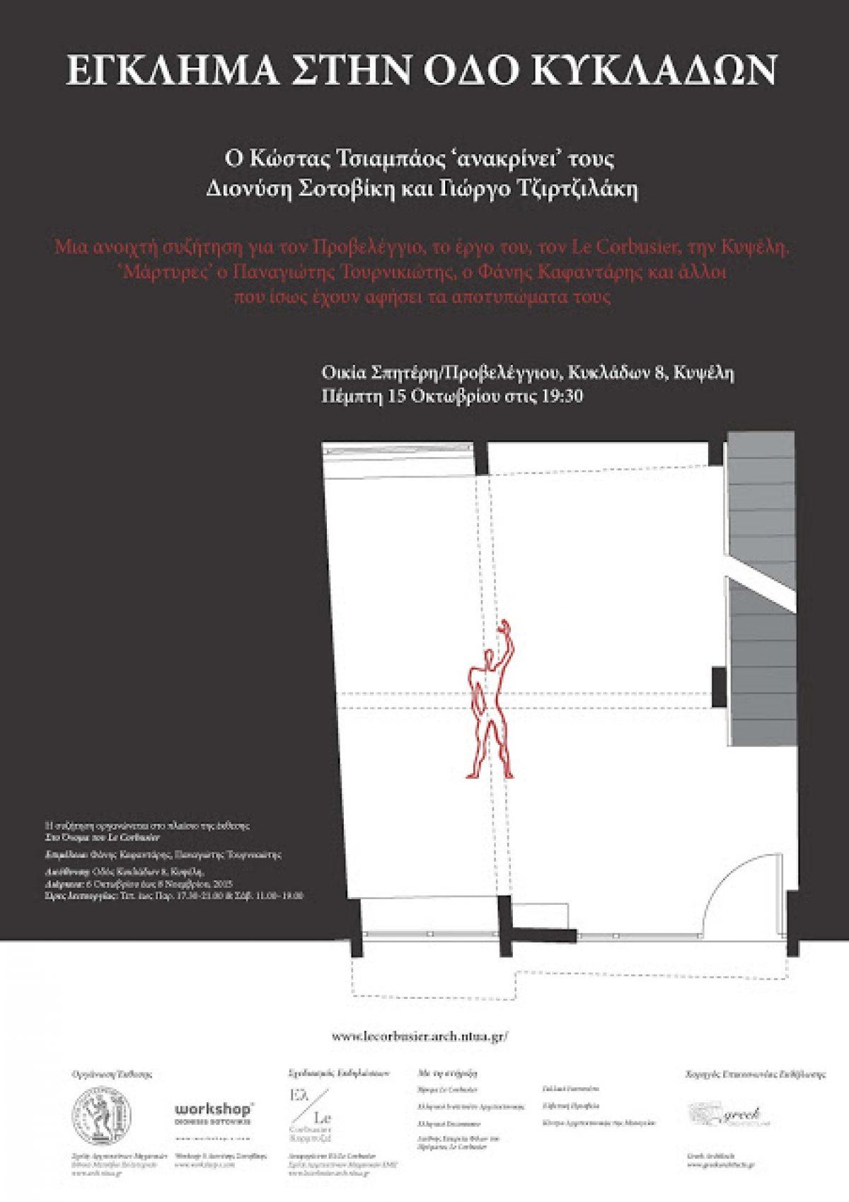 """Πρόσκληση στη συζήτηση """"Έγκλημα στην Οδό Κυκλάδων"""" Le Corbusier, Προβελέγγιος, Κυψέλη 15 Οκτωβρίου 2015"""