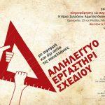 Έκδήλωση Έναρξης Αλληλέγγυου Εργαστηρίου Σχεδίου, Δευτέρα 5 Οκτωβρίου 2015