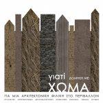 Έκθεση «Για μια αρχιτεκτονική  φιλική στο περιβάλλον – γιατί δόμηση με χώμα», 27-29 Νοεμβρίου στο σταθμό του μετρό στο Σύνταγμα