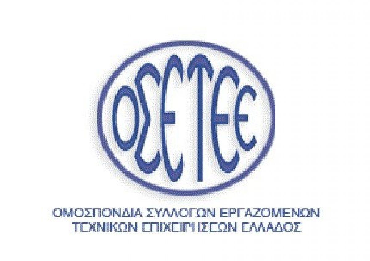 ΟΣΕΤΕΕ. ΙΝΕ/ΓΣΕΕ: «Γνωστοποίηση όρων ατομικής σύμβασης εργασίας»