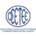 ΟΣΕΤΕΕ : Δημοσίευση Μελέτης από το ΙΝΕ για την κοινωνική επισφάλεια και την έλλειψη στέγης στην Αθήνα