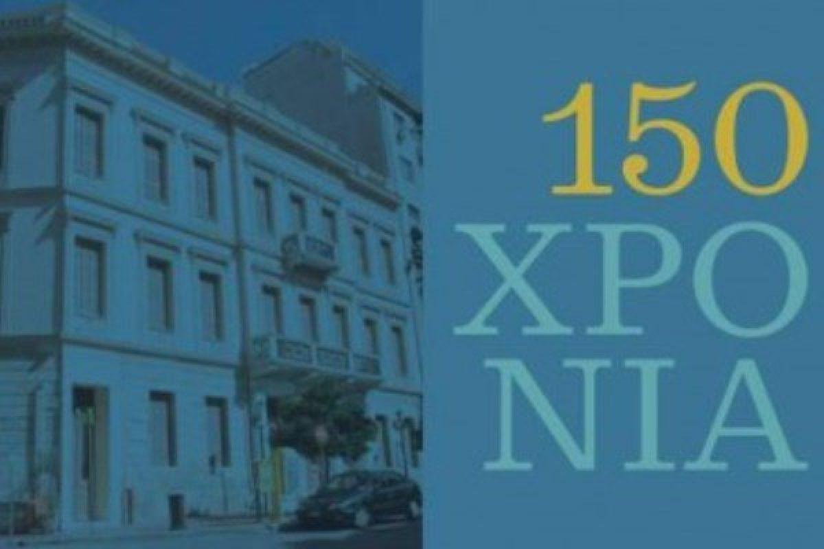 Εκδήλωση για την αρχιτεκτονική της νεότερης Αθήνας στο πλαίσιο του εορτασμού των 150 χρόνων από την ίδρυση του Φιλολογικού Συλλόγου Παρνασσός