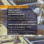 """Αποτελέσματα Πανελλήνιου Αρχιτεκτονικού Διαγωνισμού Ιδεών """"1ο Δημοτικό Σχολείο Αγ. Παύλου με κλειστό γυμναστήριο του Δήμου Νεάπολης – Συκεών"""""""