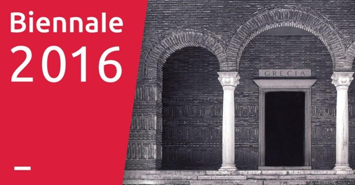 Πρόσκληση χορηγιών για την εκδήλωση – παρουσίαση του Καταλόγου της ελληνικής συμμετοχής στην 15η Biennale Αρχιτεκτονικής Βενετίας 2016