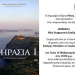 Δήμος Θήρας : Παρουσίαση βιβλίου με τίτλο «ΘΗΡΑΣΙΑ Ι: Μια διαχρονική διαδρομή», 16.02.16