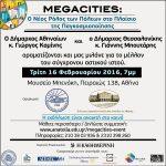 Εκδήλωση «MEGACITIES, ο νέος ρόλος της Πόλης στο Πλαίσιο της Παγκοσμιοποίησης»