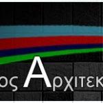 Ανακοίνωση απόφασης Συλλόγου Αρχιτεκτόνων Μαγνησίας για τους Μορφολογικούς Κανόνες Δόμησης στο Ν. Μαγνησίας και τις Β. Σποράδες