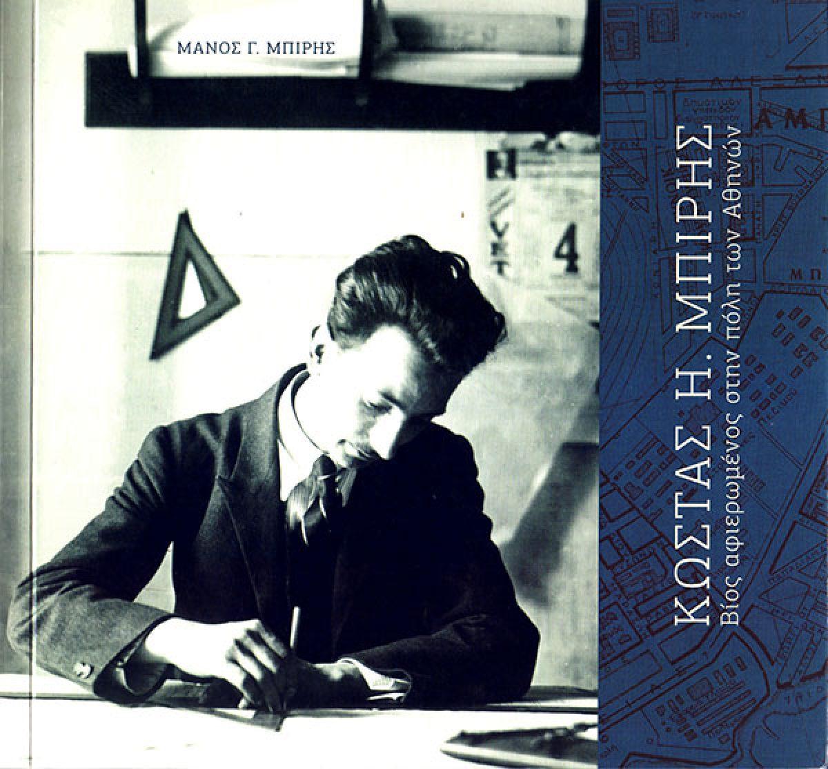 """Παρουσίαση βιβλίου """"Ο Κώστας Η. Μπίρης, Βίος αφιερωμένος στην πόλη των Αθηνών"""