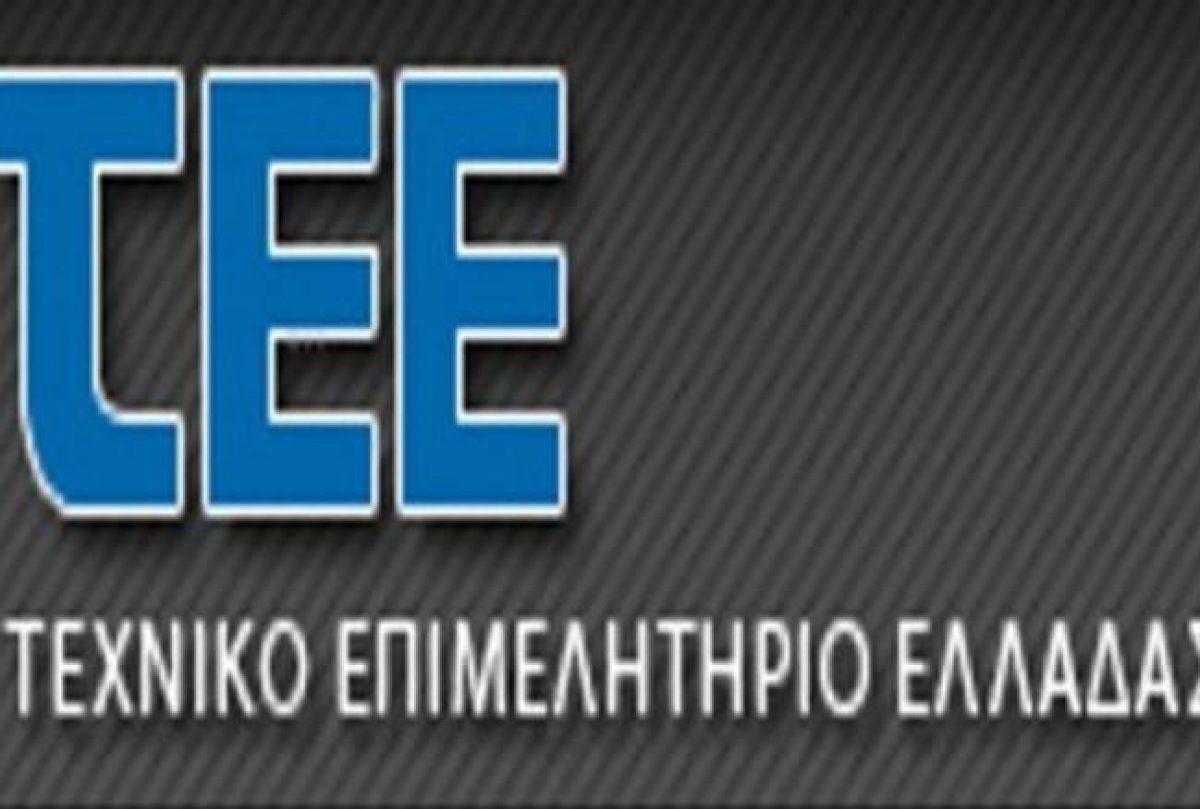 Παράταση εξόφλησης ειδοποιητηρίων ασφαλιστικών εισφορών των μηχανικών Β' εξαμήνου 2015