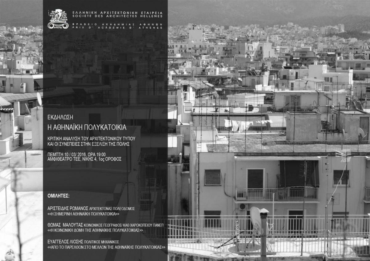 """Εκδήλωση της Ελληνικής Αρχιτεκτονικής Εταιρείας με θέμα """"Η Αθηναϊκή Πολυκατοικία – Η κριτική ανάλυση του αρχιτεκτονικού τύπου και οι συνέπειες στην εξέλιξη της πόλης"""""""