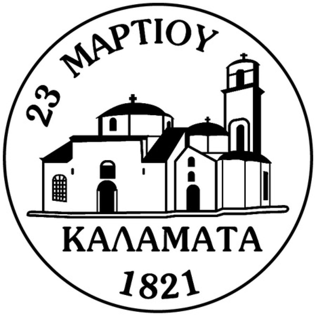 ΠΑΡΑΤΑΣΗ Πανελλήνιου Αρχιτεκτονικού Διαγωνισμού Ιδεών με τίτλο «Επανασχεδιασμός της οδού 23ης Μαρτίου με σκοπό την ενοποίηση του ιστορικού και εμπορικού κέντρου της πόλης της Καλαμάτας»