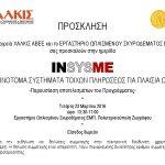Hμερίδα για Καινοτόμα συστήματα τοίχων πληρώσεως για πλαίσια Ωπλισμένου Σκυροδέματος-INSYSME  23 Μαρτίου @ 13:30 μμ – 17:00 μμ