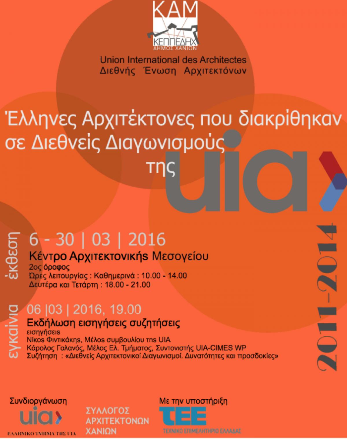 """Έκθεση Αρχιτεκτονικής """"Έλληνες Αρχιτέκτονες που διακρίθηκαν σε Διεθνείς Διαγωνισμούς της UIA – Διεθνούς Ένωσης Αρχιτεκτόνων 2011 – 2014"""" στο ΚΑΜ, Χανιά"""