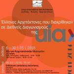 Έκθεση Αρχιτεκτονικής «Έλληνες Αρχιτέκτονες που διακρίθηκαν σε Διεθνείς Διαγωνισμούς της UIA – Διεθνούς Ένωσης Αρχιτεκτόνων 2011 – 2014» στο ΚΑΜ, Χανιά
