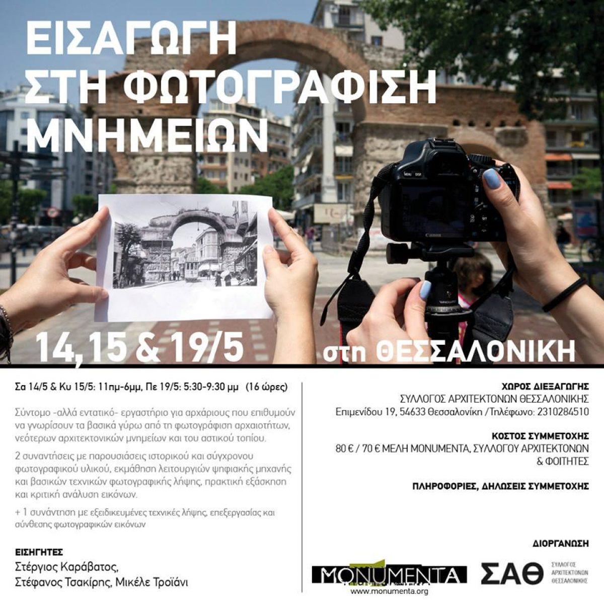 Εργαστήριο με θέμα : Εισαγωγή στη φωτογράφιση μνημείων στη Θεσσαλονίκη