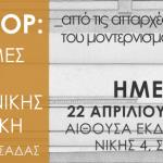 2η Υποστηρικτική Ημερίδα Workshop «Διαδρομές της αρχιτεκτονικής, από τις απαρχές της εμφάνισης του μοντερνισμού μέχρι σήμερα, στην Αττική», 220416