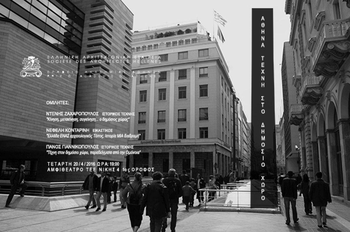Εκδήλωση της Ελληνικής Αρχιτεκτονικής Εταιρείας «Τέχνη στο Δημόσιο χώρο», 20.4.16 στο ΤΕΕ