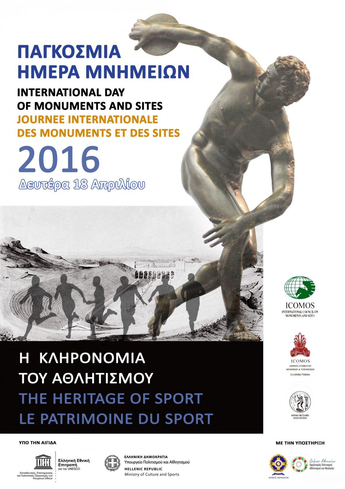 """Εκδήλωση – Δημόσια συζήτηση """"Ο Ρόλος του Αθλητισμού στη Σύγχρονη Κοινωνία"""", Δευτέρα 180416, ώρα 19:30"""