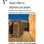 5ο Σεμινάριο Δόμηση με χώμα – Εργαστήριο Τεχνικών Υλικών ΕΜΠ