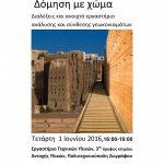/var/www/wp content/uploads/2016/05/61240 is emp 5o seminario chóma afísa teliki