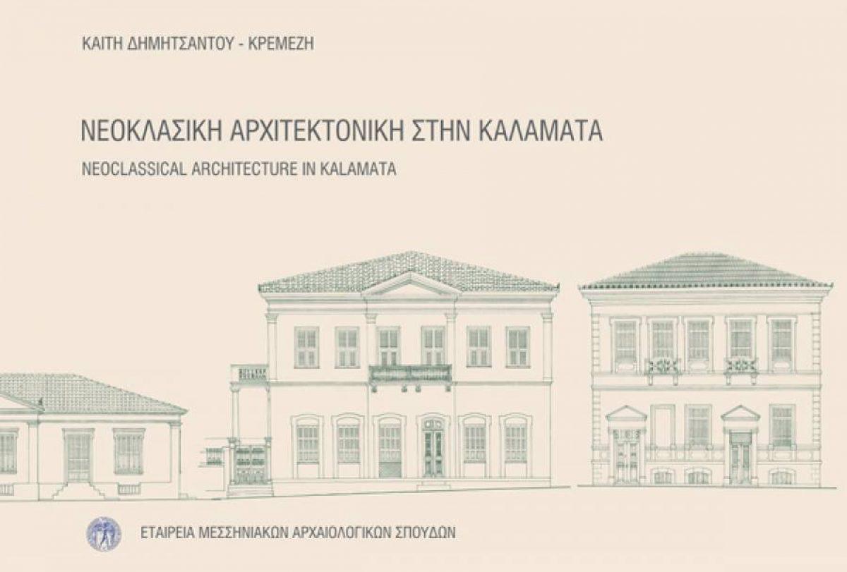 Καίτη Δημητσάντου – Κρεμέζη, Νεοκλασική αρχιτεκτονική στην Καλαμάτα Εταιρεία Μεσσηνιακών Αρχαιολογικών Σπουδών